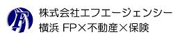 横浜の住宅購入相談専門FP(ファイナンシャル・プランナー) 株式会社エフエージェンシー